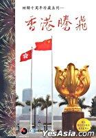 Hong Kong Teng Fei (CD + Bonus CD)