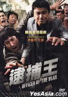 Officer Of The Year (DVD) (Taiwan Version)