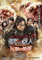 Attack on Titan: Hangeki no Noroshi (DVD)(Japan Version)