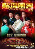 赌场风云 (2006) (DVD) (16-35集) (完) (中英文字幕) (TVB剧集)