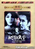 地獄天堂 (DVD) (香港版)