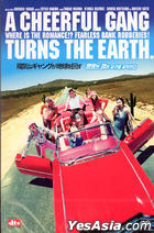 A Cheerful Gang Turns The Earth (DVD) (韓國版)