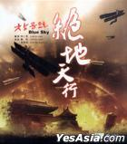 Blue Sky (VCD) (Hong Kong Version)