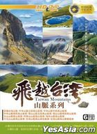Taiwan Mountains (DVD) (Ep. 1-12) (Taiwan Version)