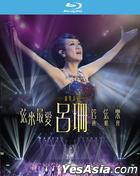 弦來最愛呂珊管弦樂演唱會 (Blu-ray)