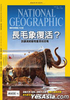 NATIONAL GEOGRAPHIC Chinese Edition Vol. 145 December 2013