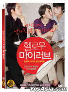 Hello My Love (DVD) (First Press Edition) (Korea Version)