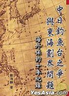Zhong Ri Diao Yu Tai Zhi Zheng Yu Dong Hai Hua Jie Wen Ti -  Mei Wai Bao Diao Shi Nian Ji Lu