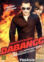 Dabangg  (DVD) (English Subtitled) (Thailand Version)