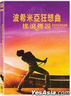 Bohemian Rhapsody (2018) (DVD) (Hong Kong Version)