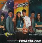3 Taharn Sua Sao Original Soundtrack (OST) Karaoke (DVD) (Thailand Version)