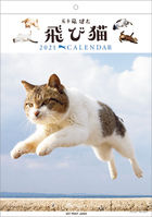 Flying Cat 2021 Calendar (Japan Version)
