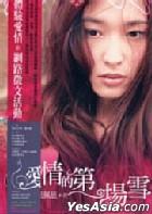 Ai Qing De Di Yi Chang Xue