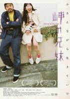 海角上的兄妹  (DVD)(日本版)