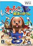 小狗與魔法帽子 (日本版)