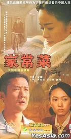 Jia Chang Cai (DVD) (End) (China Version)