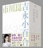 市川崑 x 吉永小百合 DVD Box (DVD) (日本版)