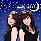 Moon (Japan Version)