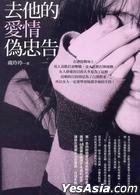 Qu Ta De Ai Qing Wei Zhong Gao