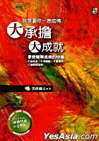 Jiu Shi Yao Ni Yi Nian Cheng Fo : Da Cheng Dan Da Cheng Jiu