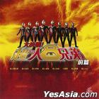 Superior Ultraman 8 Brothers (VCD) (Part 1) (Hong Kong Version)