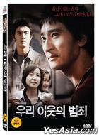 Sin of a Family (DVD) (Korea Version)
