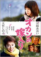 Okan no Yomeiri (DVD) (日本版)