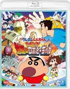 Crayon Shin-chan Serious Battle! Robot Dad Strikes Back (Blu-ray)(Japan Version)