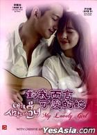 My Lovely Girl (DVD) (Ep.1-16) (End) (Multi-audio) (English Subtitled) (SBS TV Drama) (Singapore Version)