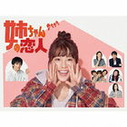 Our Sister's Soulmate (DVD Box) (Japan Version)