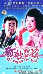 Qi Miao Nu Hai (Vol.1-28) (End) (China Version)