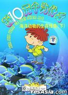 Xin Shi Wan Ge Wei Shi Mo 2 - Hai Yang Dong Wu De Sheng Cun Chuan Qi (VCD) (Part II) (中國版)
