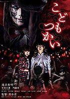 Innocent Curse (DVD) (Normal Edition) (Japan Version)