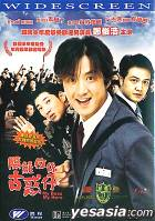 My Boss, My Hero (DVD) (Hong Kong Version)