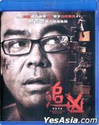 Fairy Tale Killer (2012) (Blu-ray) (Hong Kong Version)