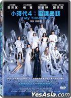 小時代 4 靈魂盡頭 (2015) (DVD) (台灣版)