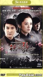Tie Mian Ge Nu (H-DVD) (End) (China Version)