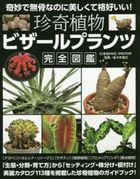Chinki Shokubutsu Bizarre Plants Kanzen Zukan