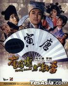 Flirting Scholar (1993) (Blu-ray) (Remastered) (Hong Kong Version)