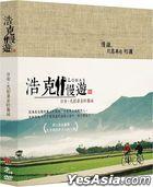 Lohas 3 (DVD) (Ep.1-13) (PTS TV Program) (Taiwan Version)