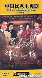 Love In The War Time (DVD) (End) (China Version)
