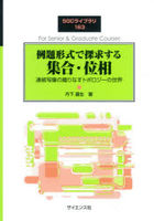 reidai keishiki de tankiyuu suru shiyuugou isou renzoku esuji shi  raiburari 163 SGC