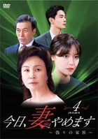 Man in the Kitchen (DVD) (Box 4) (Japan Version)