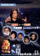 Big Boys Club兄弟帮 - 外星来客 (DVD) (1-15集) (完) (TVB电视节目)