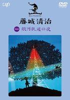 Fujishiro Seiji Ginga Tetsudo no Yoru (Japan Version)