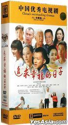 The Days Of Chasing Happiness (DVD) (End) (China Version)