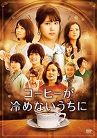 Cafe Funiculi Funicula (DVD) (Normal Edition) (Japan Version)