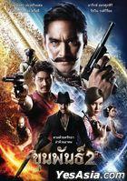 Khun Phan 2 (2018) (DVD) (Thailand Version)