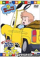 Daisuki! Bubu Chacha (DVD) (Vol.9) (日本版)