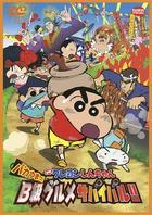 EIGA CRAYON SHINCHAN BAKA UMA!B KYUU GOURMET SURVIVAL!! (Japan Version)